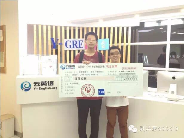 吴谢宇(左)在英语培训机构考GRE高分,去年5月16日,培训机构给他发奖学金