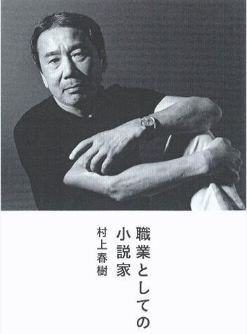 村上春树的书《我的职业是小说家》(图片来自日本经济新闻中文网)