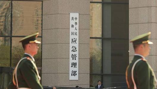 中国应急管理制度之变:从协调组织到政府部门