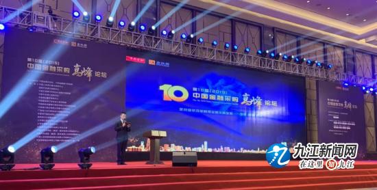 九江银行加入中国金融学会金融采购专业委员会