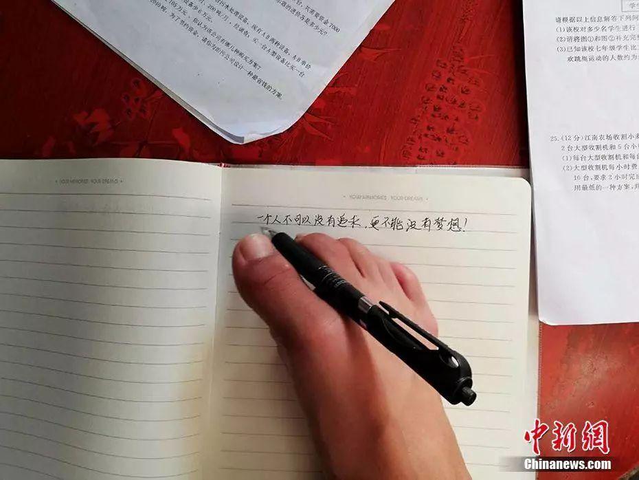 哥哥吴建早用脚写道:一个人不可以没有追求,更不能没有梦想!巧家县第三中学老师供图