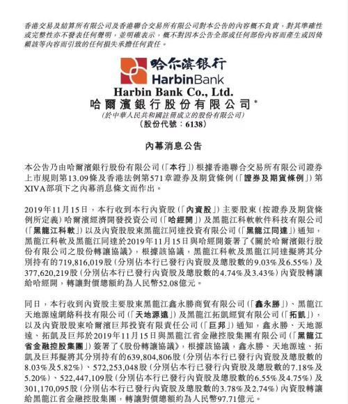 国资大举进场 6000亿城商行迎大洗牌 6家原股东退出 离国资控股差1.82%