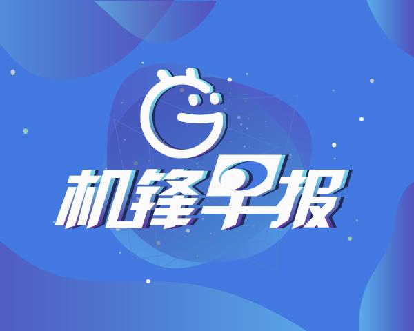 【机锋早报】华为开启5G活动/华硕概念新机曝光/联通5G直播孵化基地在京揭牌