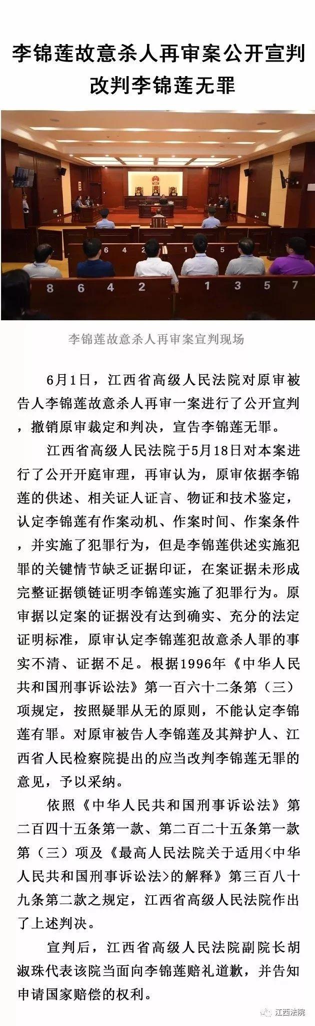 李锦莲故意杀人再审案公开宣判 江西高院改判李锦莲无罪 !