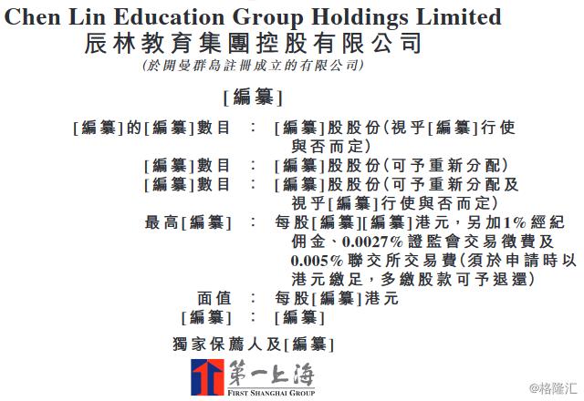 辰林教育通过港股上市聆讯,录得流动负债净额