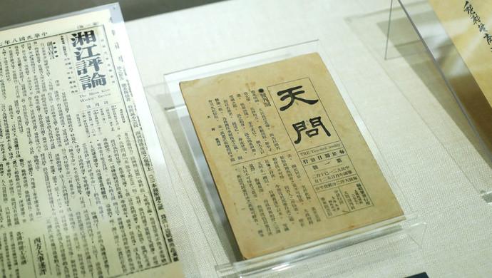 毛泽东创办刊物,众人迎接孙中山返国……这些珍贵物品见证了中国的这场伟大觉醒