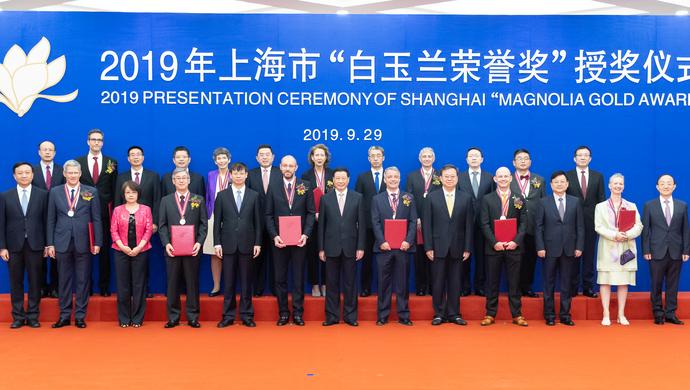 12位外籍人士荣获上海市白玉兰荣誉奖 应勇颁奖