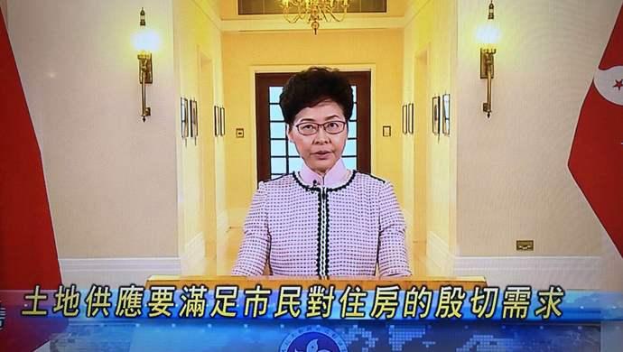 【上观直击香港】林郑月娥:住房