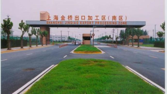 最新 | 金桥出口加工区通过验收升格为综保区,上海已有5个出口加工区获批转型