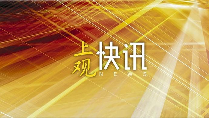 上海检察机关对周凤祥(副局级)提起公诉,涉两项罪名