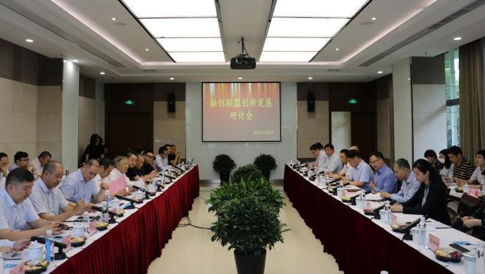 上海高新产业融创服务战略联盟创新发展战略研讨会在青浦召开图片