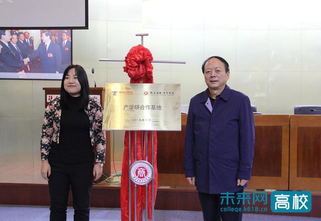 陕西国际商贸学院与京东西北分公司开展产学研校企合作