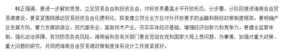 省委书记专程进京汇报后 中央政治局常委南下|海南