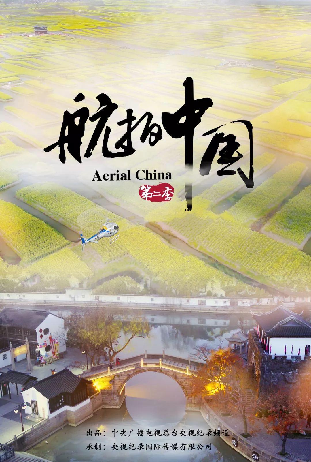 美哭!央视这部纪录片,带你看遍最美中国!