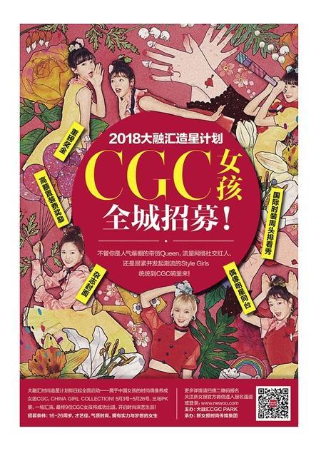 CGC女孩――开启山城首个时尚养成女团计划