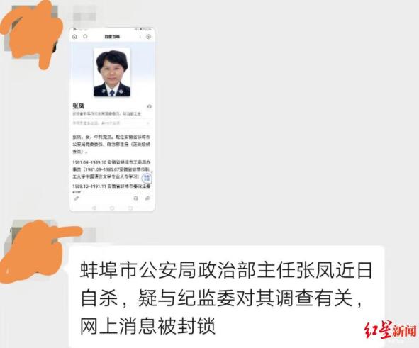 网传动静,张凤果被查自杀