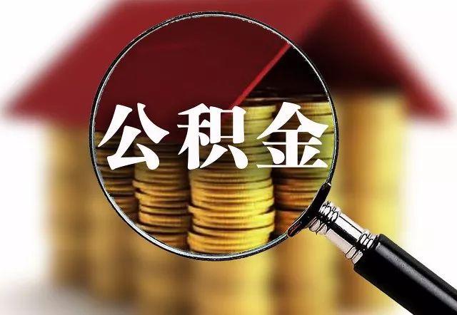北京公积金缴存明细在哪打印?  本地宝