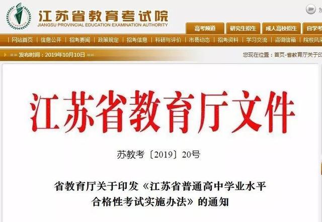 """徐州教育专家解读:江苏新高考""""合格性考试"""""""