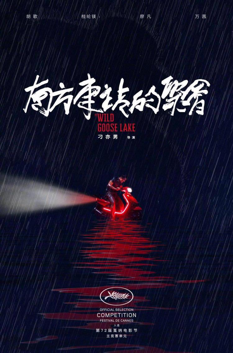 戛纳电影节主竞赛单元影片名单公布 刁亦男新片入围