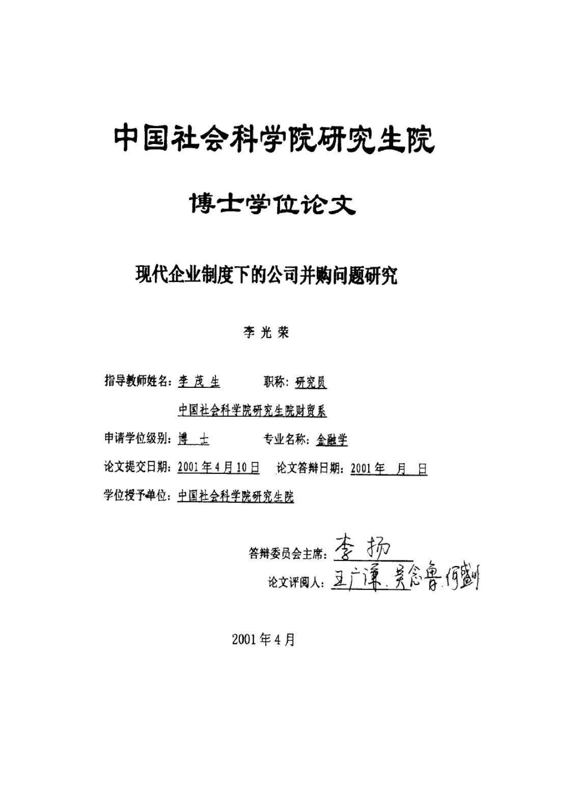 李光荣的博士毕业论文