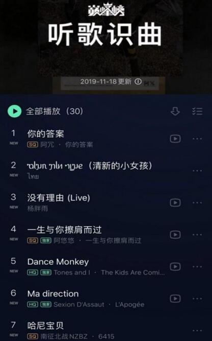 """MIREX冠军技术保障!QQ音乐首次推出""""听歌识曲榜"""""""
