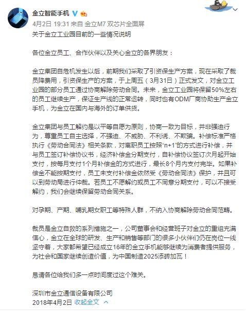 这家手机裁员50% 曾花60亿请冯小刚薛之谦等代言