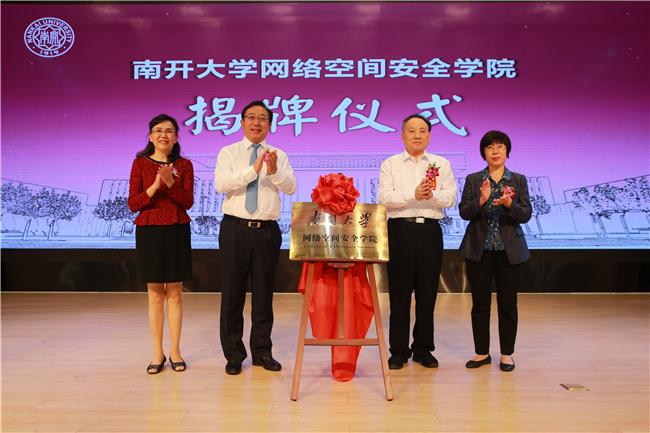 南开大学网络空间安全学院揭牌