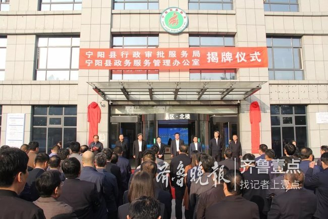 泰安市首个县级行政审批服务局在宁阳成立