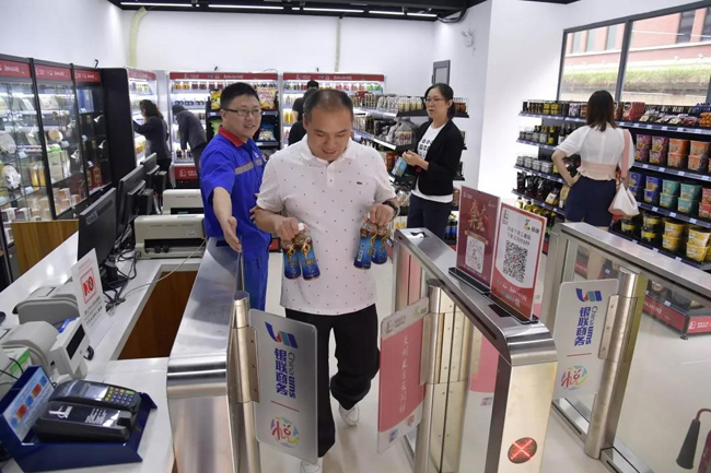 云闪付打造无感支付新体验 中国石化全国首家无人便利示范店在上海外滩开业