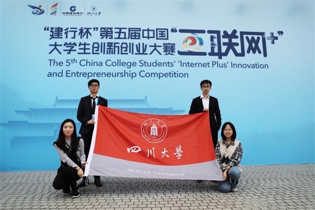 """一项国银、一项省金!我校华西药学院学子第五届""""互联网+""""大学生创新创业大赛创新高!"""