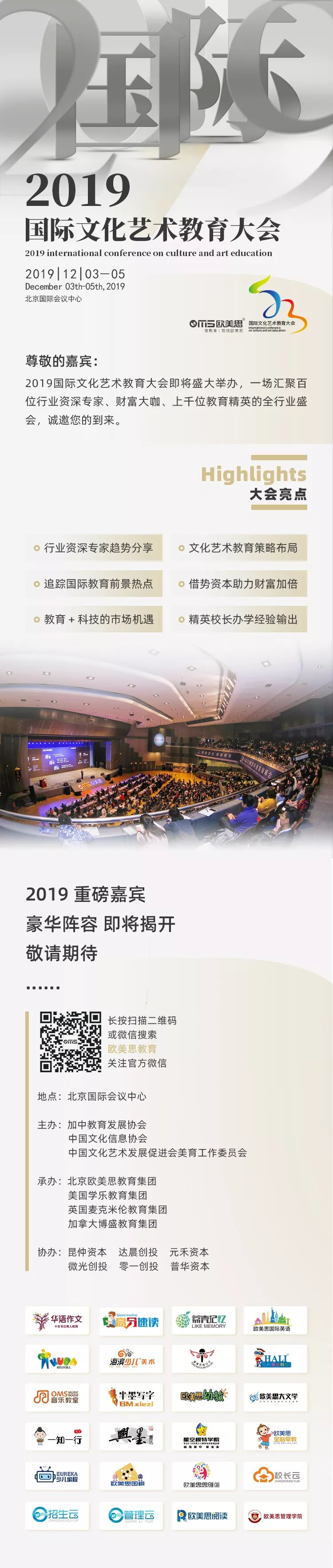2019年国际文化艺术教育大会 | 认知升维,服务升温