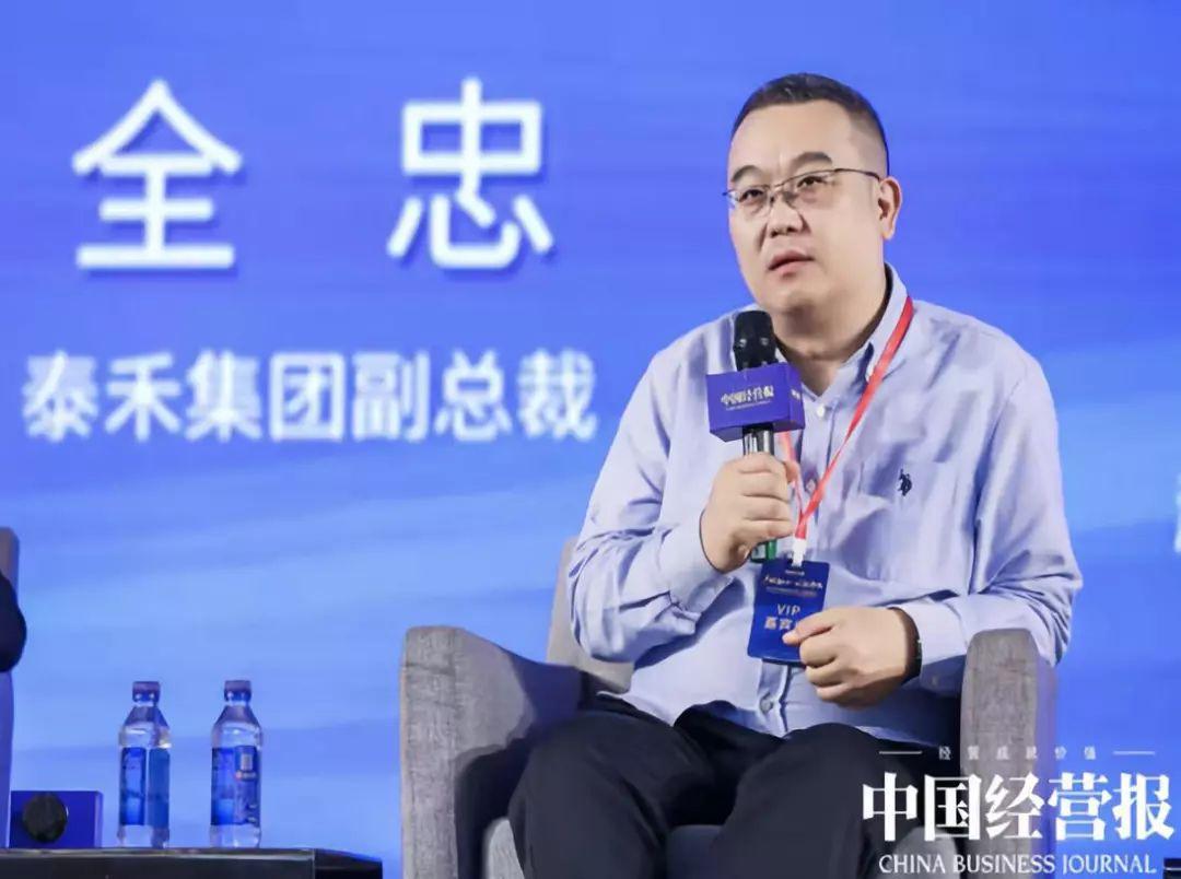 """中国经营报专访全忠:泰禾正当""""蓄力待发""""时"""