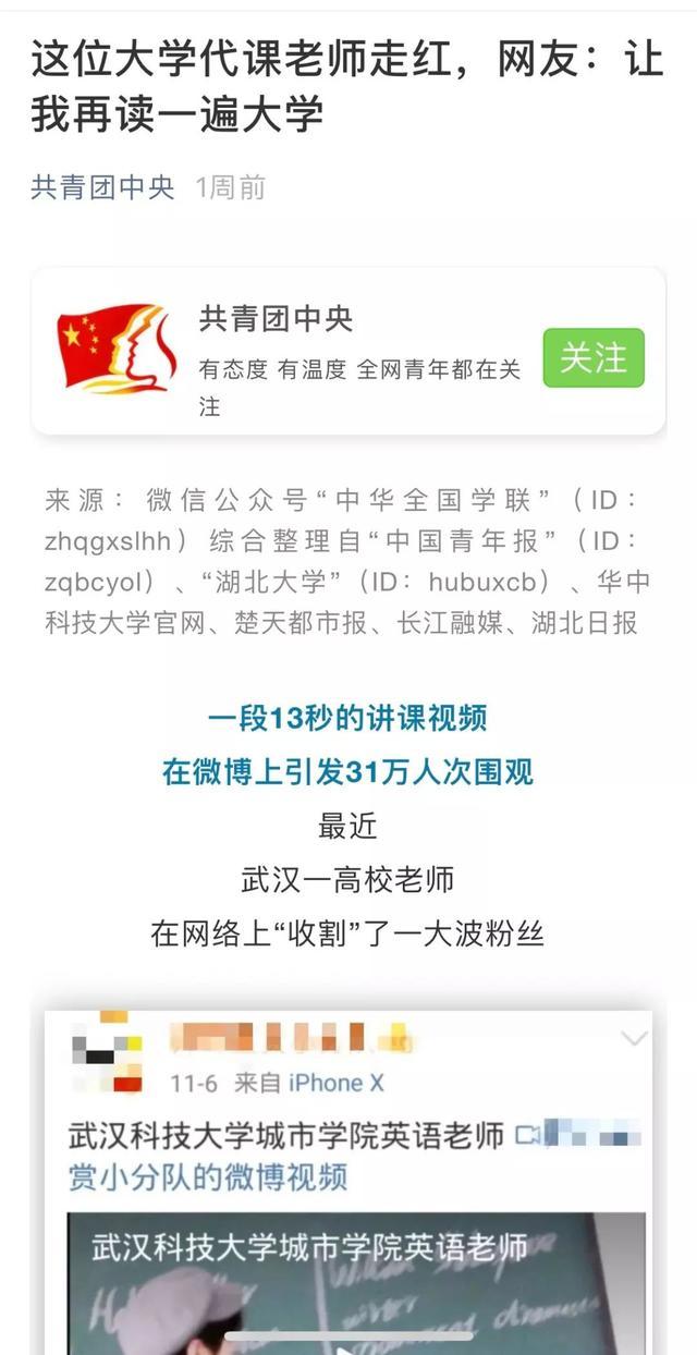 中国地质大学这位研究生授课走红网络:颜值与实力并存