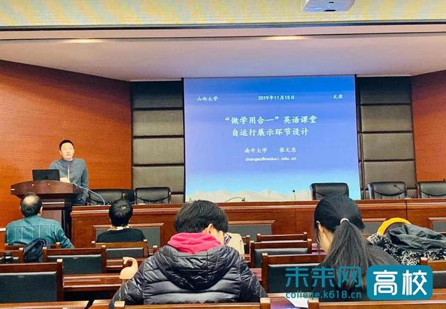 南开大学张文忠教授在山西大学讲学