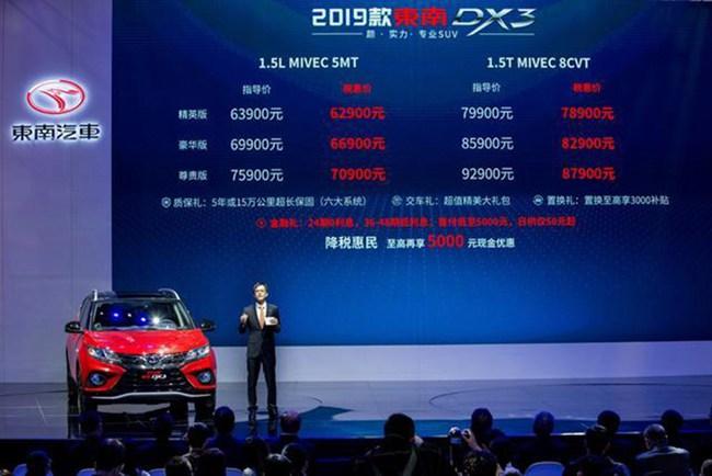 2019款东南DX3上海车展上市 售价6.29-8.79万元