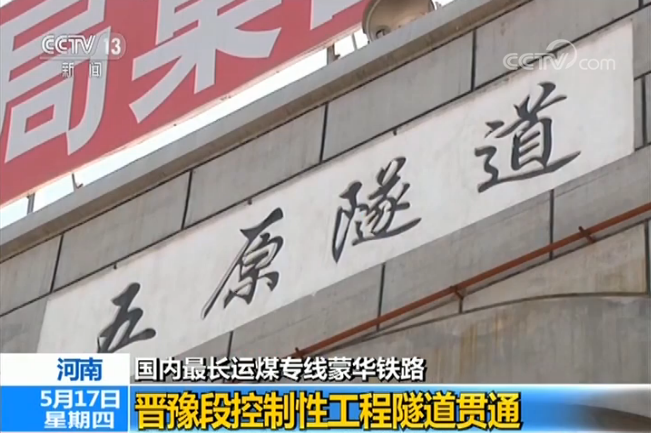 最长运煤专线蒙华铁路晋豫段控制性工程隧道贯
