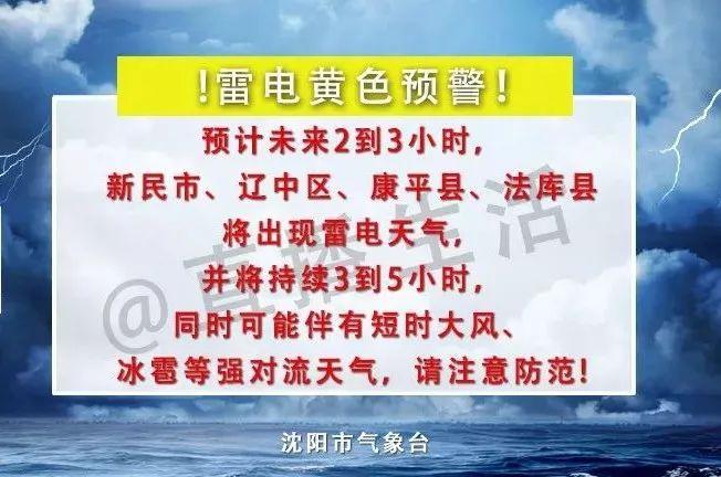 """风雨雷电+冰雹!沈城上演冷暖空气""""拉锯战""""!周末还有可能…"""