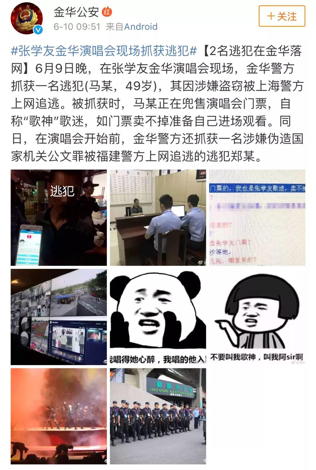 金华公安微博截图