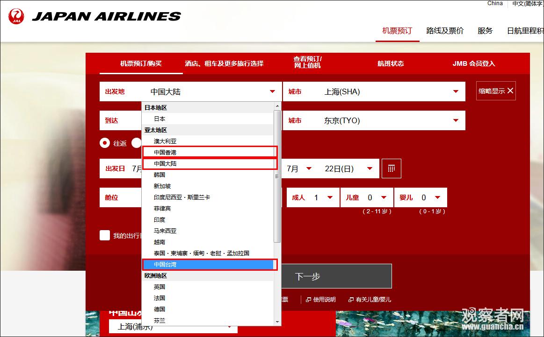 简体中文情况下,日本航空(JAL)官网截图
