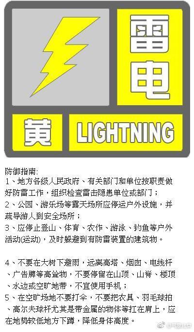 北京发布雷电、冰雹黄色预警信号 局地短时雨强较大