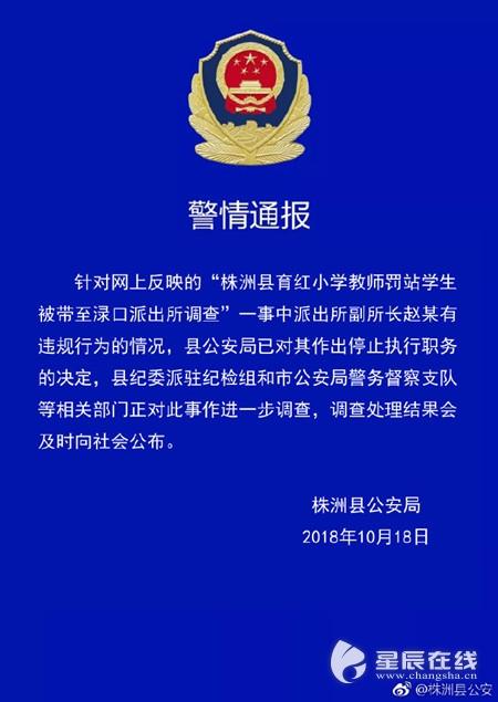 株洲县官方:涉事派出所副所长已停职 系被罚站女生父亲
