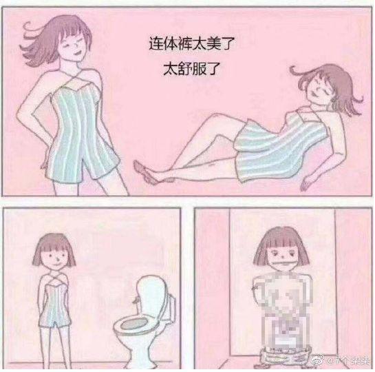"""""""女生穿连体裤上厕所有多惨?是谁在偷窥我…"""""""