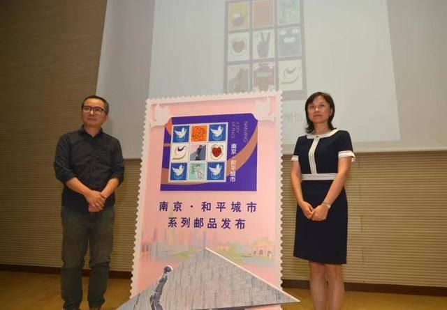 """2019""""南京·和平城市""""国际邮品展开展 全市首个-郑州网站建设"""
