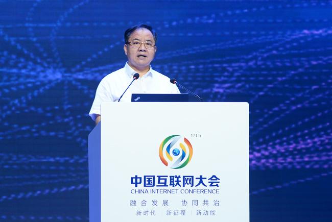 陈肇雄出席2018中国互联网大会