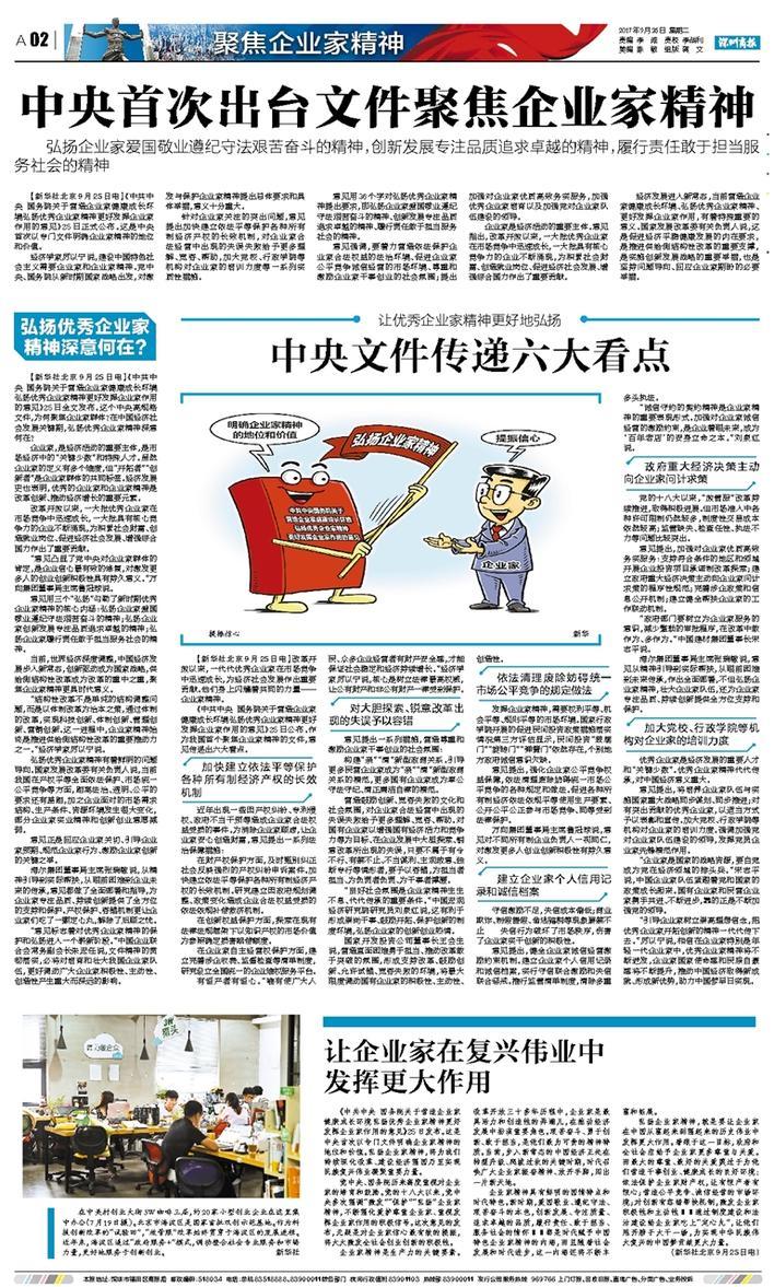 五发国际真人投注_南华仪器股东邓志溢减持56万股 套现约2419万元