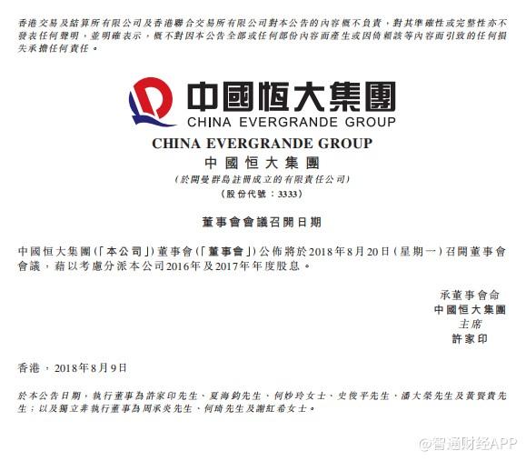 """史上最强盈喜后 """"利润王""""恒大拟豪气分红料超147亿"""