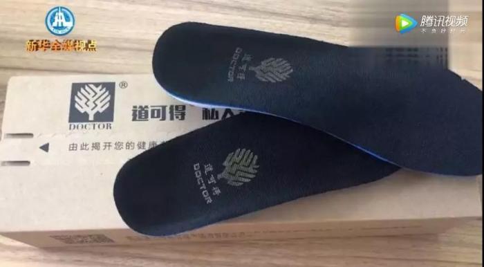 """进货价260售价2650!一公立医院卖""""天价鞋垫"""""""
