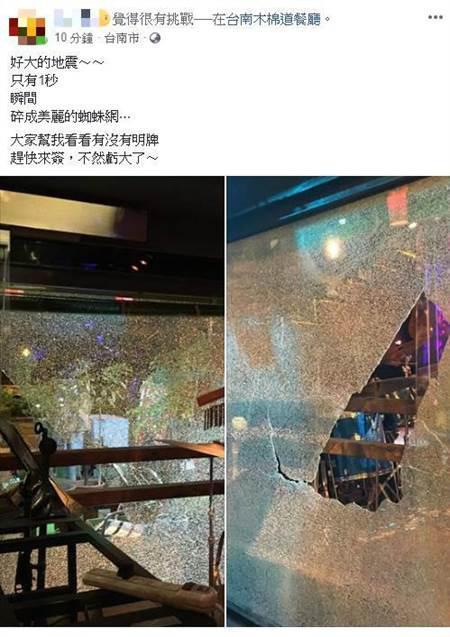 """台南昨晚发生4.3级地震 网友称:""""轰""""一声房子跳起来"""