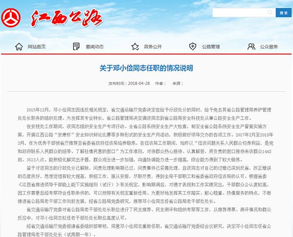 江西省公路管理局网站 截图