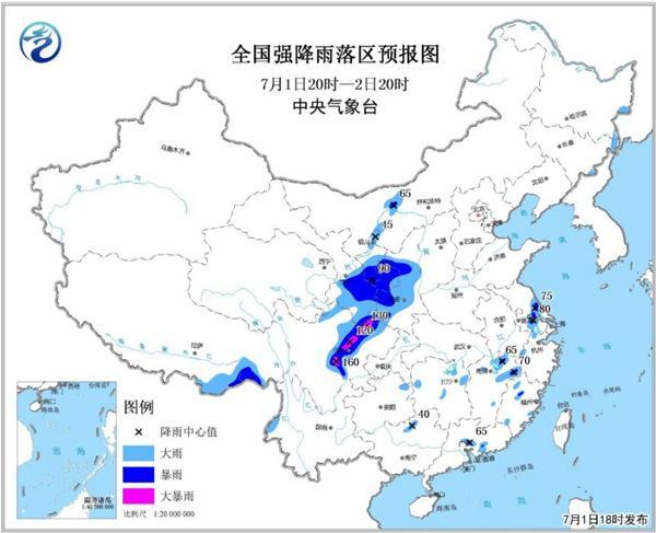 暴雨蓝色预警 甘肃宁夏四川陕西等地有大雨或暴雨